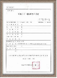 dr.roller-certificate2.jpeg